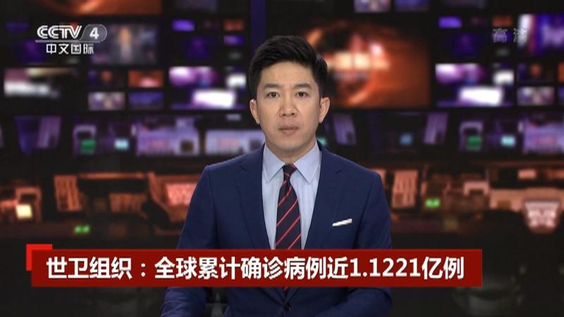 《中国新闻》 20210226 11:10