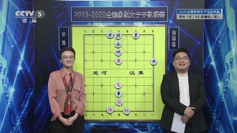 [棋牌乐]20210227 李沁VS陈幸琳