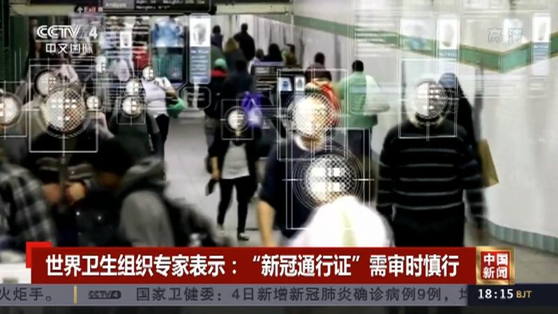 《中国新闻》 20210305 18:00