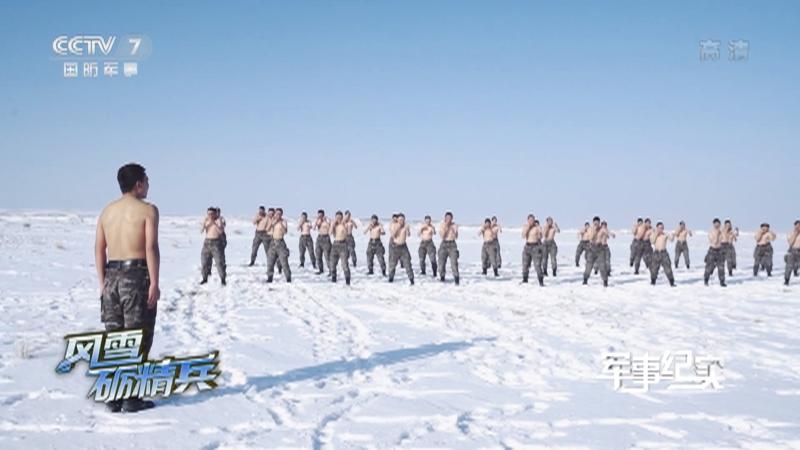 《军事纪实》 20210312 风雪砺精兵