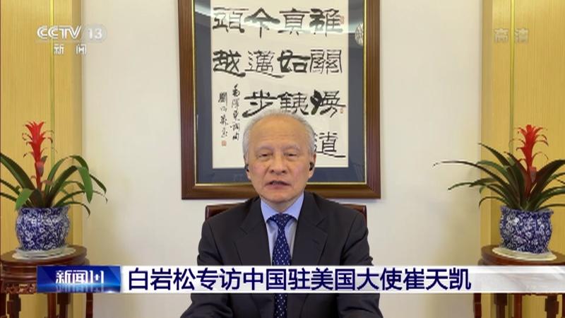 《新闻1+1》 20210326 白岩松专访中国驻美国大使崔天凯