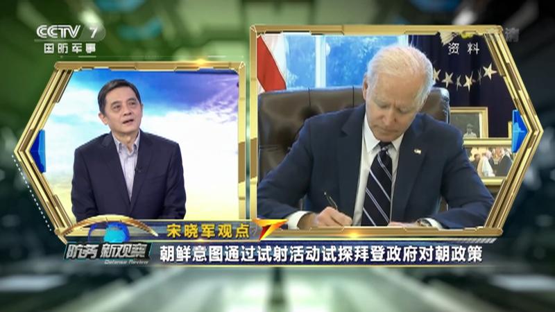 """《防务新观察》 20210326 朝鲜连发导弹 美印太司令渲染""""大陆收复台湾""""欲如何掀风浪?"""