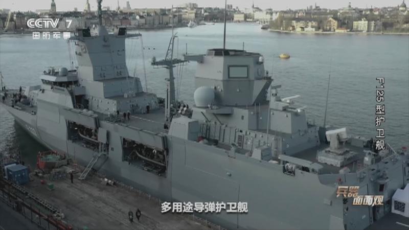 《兵器面面观》 20210326 F125型护卫舰