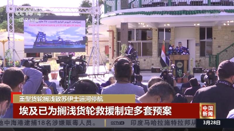 《中国新闻》 20210328 07:00
