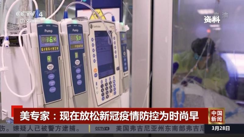 《中国新闻》 20210328 21:00