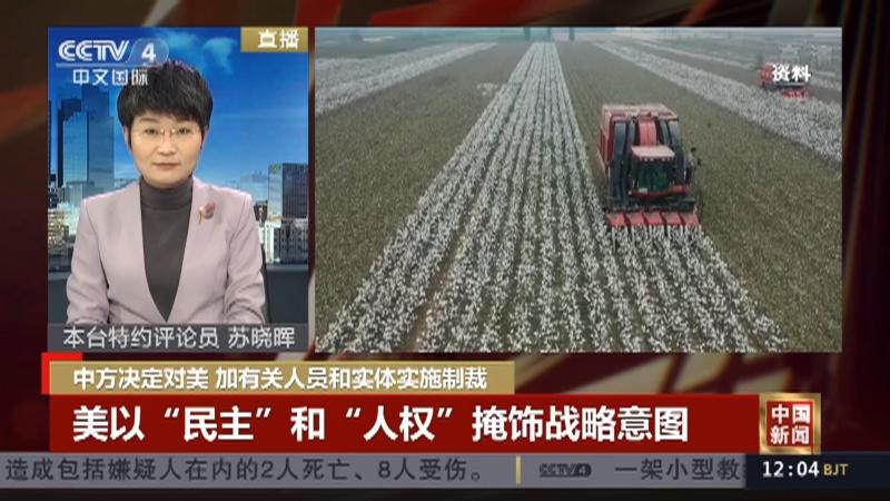 《中国新闻》 20210328 12:00
