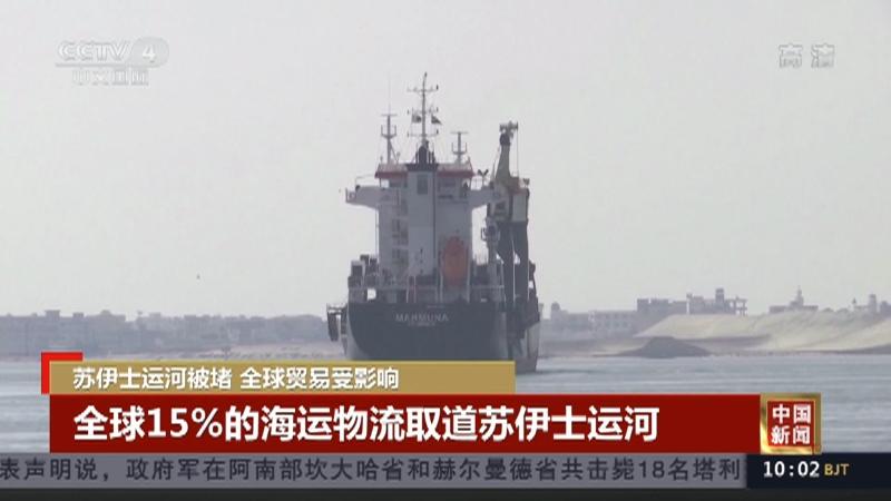 《中国新闻》 20210330 10:00