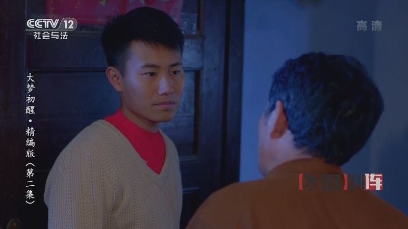 《方圆剧阵》 20210330 大梦初醒·精编版(第二集)