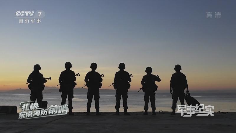 《军事纪实》 20210330 扎根东南海防前哨