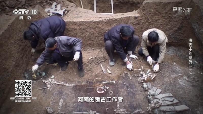 《探索·发现》 20210331 考古中的意外(一)