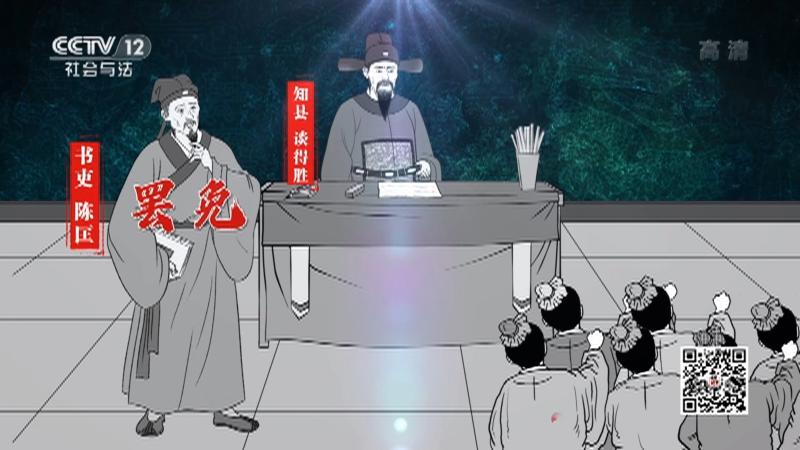 《法律讲堂(文史版)》 20210401 明清御批案·书吏控告县太爷