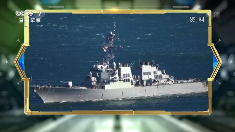 《防务新观察》 20210405 台军向澎湖列岛偷运雷达被曝光 美舰现身长江口附近海域