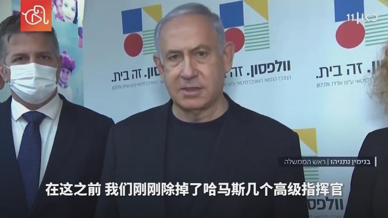 """[央视新闻]巴以冲突升级!以色列总理放狠话""""这只是开始""""""""血债血偿"""".mp4"""
