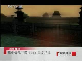 [百家讲坛]刘备永安托孤 用心机诸葛战战兢兢