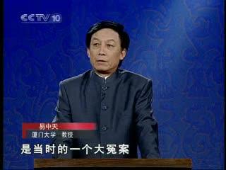 [百家讲坛]易中天品三国之命案真相