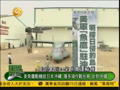 《军情观察室》 20120725 欧制无人机