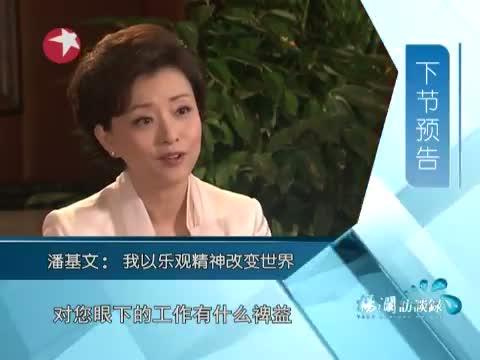 《杨澜访谈录》 20120727 潘基文:我以乐观精神改变世界