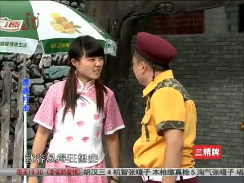 《本山快乐营》 20120904 遭遇打击