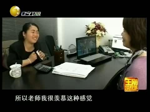 【王刚讲故事双面佳人】