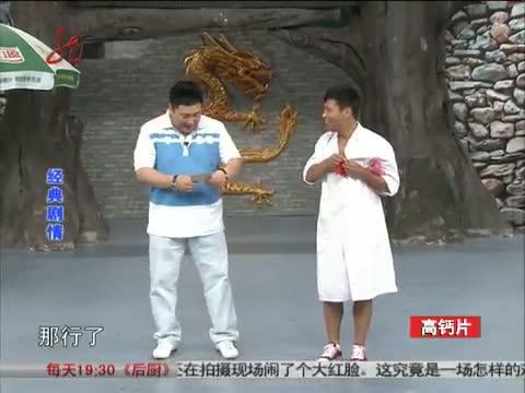 《本山快乐营》 20121004