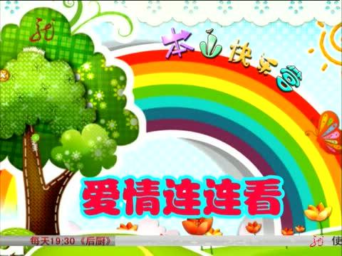 《本山快乐营》 20121009 爱情连连看