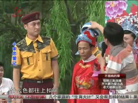 《本山快乐营》 20121025 小宋恋爱记