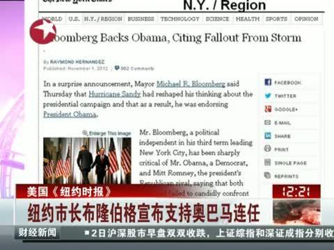 纽约市长布隆伯格宣布支持奥巴马连任