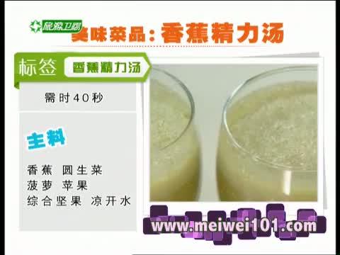 《美味人生》 20121110 健康饮食新概念 让你拥有好睡眠