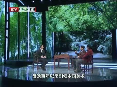 《光阴》 20121123 百年巨匠——黄宾虹(一)
