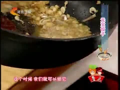 《我家厨房》 20121126 元宝饺子