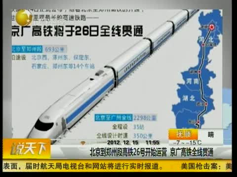北京到郑州段高铁26号开始运营