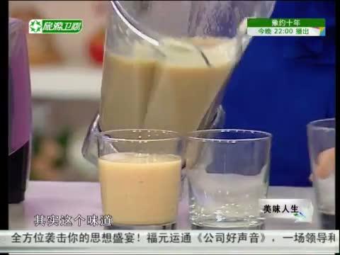 《美味人生》 20121222 蔬果精力汤 杏鲍菇浓汤 杏仁酱