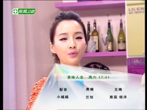 《美味人生》 20130126 潘潘猫老师带来超级家宴菜鸾凤归巢
