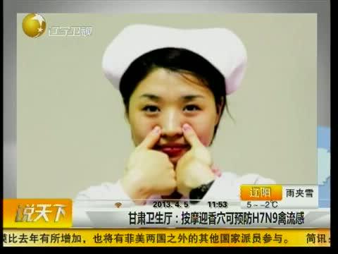 流感莫恐慌 专家支招预防H7N9禽流感