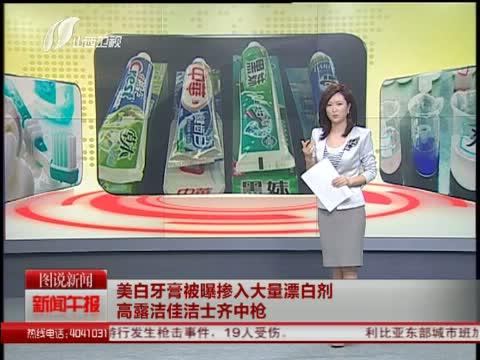 [新闻午报-山西]美白牙膏被曝掺入大量漂白剂 高露洁佳洁士齐中枪 20130514