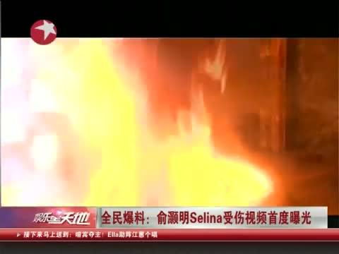 全民爆料:俞灏明Selina受伤视频首度曝光