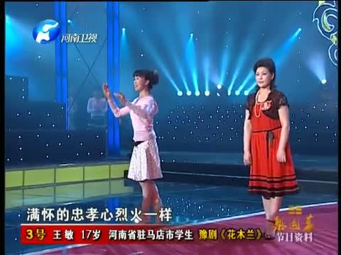 豫剧花木兰 20130610