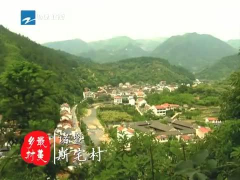 [浙江新闻联播]特别策划:到最美乡村 寻找最美风景 20130616