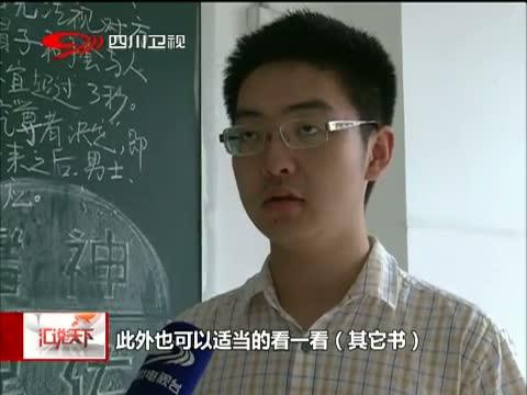 """四川省高考理科状元郭怡辰:""""状元""""不是荣誉"""