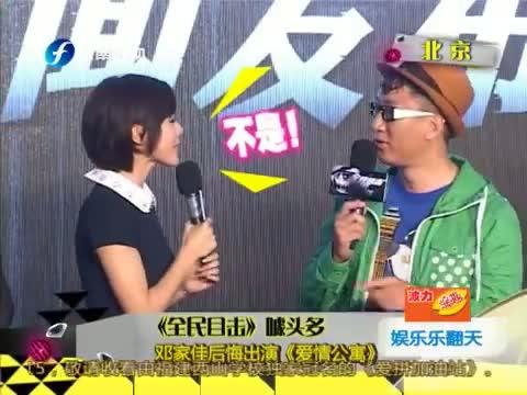 [娱乐乐翻天]《全民目击》噱头多 邓家佳后悔出演《爱情公寓》 20130705