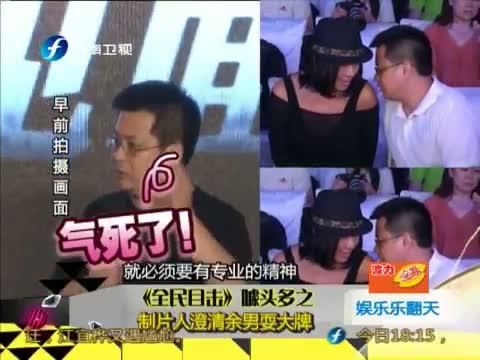 [娱乐乐翻天]《全民目击》噱头多之制片人澄清余男耍大牌 20130705
