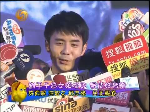 [娱乐大风暴]刘子千追女频受挫 寄情于音乐 20130724 最新一期