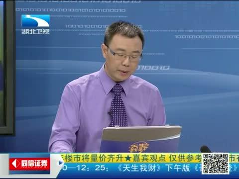 [吾股丰登]张川 新兴产业仍是下半年主流热点 20130801