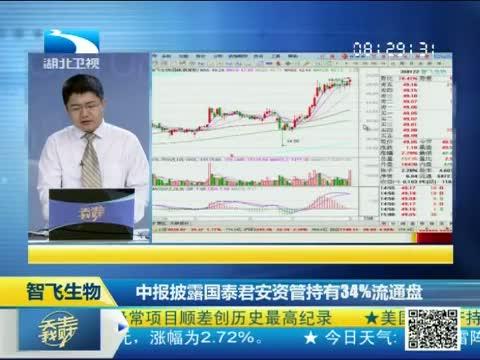 [天生我财]智飞生物:中报披露国泰君安资管持有34%流通盘 20130802