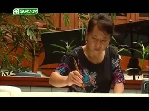 《艺眼看世界》 20130831 慈航普渡泽人间――画家孙爱菊