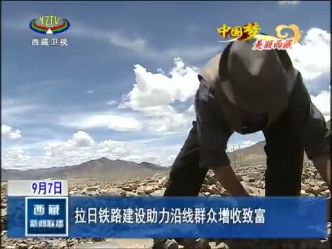 [西藏新闻联播]中国梦·美丽西藏 拉日铁路建设助力沿线群众增收致富