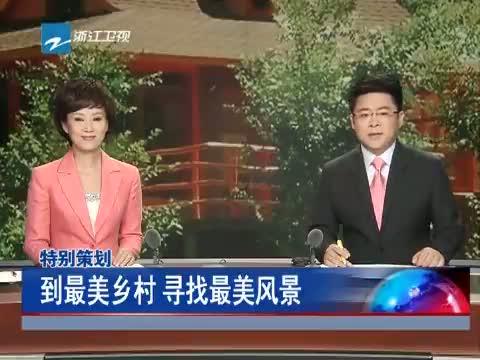 [浙江新闻联播]特别策划 到最美乡村 寻找最美风景 20130918