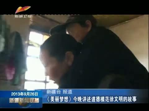 [新疆新闻联播]《美丽梦想》今晚讲述道德模范徐文明的故事 20130926