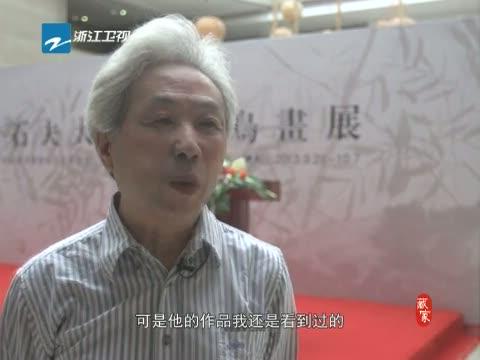 《藏家》 20131019 淋漓写真意――郭石夫画展专访