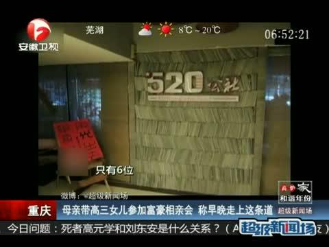 [超级新闻场]重庆:母亲带高三女儿参加富豪相亲会 称早晚走上这条路 20131027